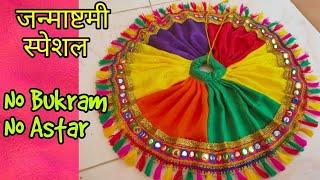 इस जन्माष्टमी बनाइए लड्डू गोपाल की आसान रंगीली पोशाक।  multicolour poshak making for laddugopal ।