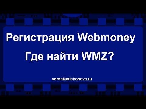 Регистрация Webmoney. Где найти WMZ?