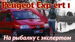 """Пежо Эксперт/Peugeot Expert 1 """"НА РЫБАЛКУ С ЭКСПЕРТОМ"""" или """"КАК ПОЖИВАЕТ ХОЗЯЙСТВЕННЫЙ СТАРИЧОК"""""""