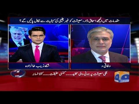 Aaj Shahzaib Khanzada Kay Sath - 19 October 2017 - Geo News