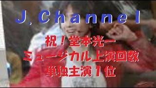 プロ野球・ソフトバンクの日本一で沸く福岡で、また日本一の記録が生まれた ミュージカルの単独主演記録。これまでの1位は松本幸四郎主演「...