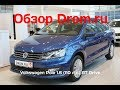 Volkswagen Polo 2019 1.6 (110 л.с.) AT Drive - видеообзор