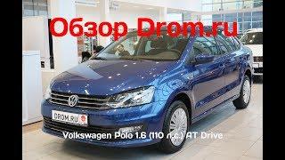 Volkswagen Polo 2019 1.6 (110 л. с.) AT Drive - відеоогляд