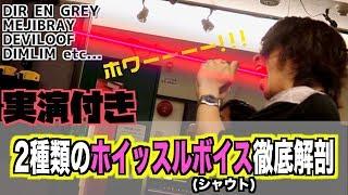 対面・オンラインボイトレはMyScream→http://mahone.jp ☆お問い合わせは→mahone.voice@gmail.com オフ会メンバー募集に関するツイッター ▽https://twitter.co...