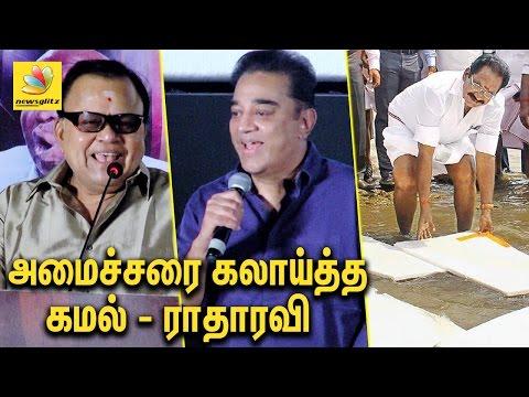 அமைச்சரை கலாய்த்த கமல் - ராதாரவி | Radhavi & Kamal mocks Sellur K Raju Thermacol idea | Latest News