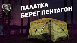 Палатка Берег Пентагон, печь Камин и походная мебель / Tent Bereg Pentagon and oven Fireplace