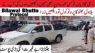 Bilawal Bhutto Zardari Protocol | Itni Gariya To Kisi Showroom Per Bhi Nahi Hon Gi | Exclusive