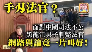 1.26【手刄法官】面對中國司法不公黑龍江男子刺斃法官網路輿論竟一片叫好