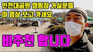 인천대공원 너나들이 캠핑장 가실분들 이 영상 보고 가세…