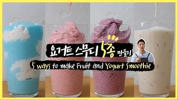 요거트스무디 5종 레시피 / 플레인, 딸기, 블루베리, 사과, 구름스무디 (5 Ways to Make Yogurt Smoothie)