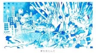 藍とサイレン / ジグ feat. 初音ミク -  Indigo And Siren