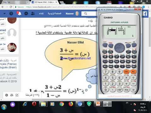 الدالة العكسية كيف يتم اثباثها باستخدام الالة الحاسبة كاسيو