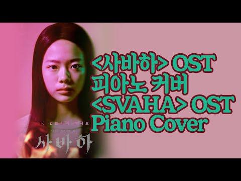 """영화 사바하 OST - """"자장가"""" 피아노 커버 By 구구"""