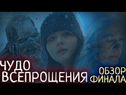 Ходячие мертвецы 9 сезон 16 серия - Чудо Всепрощения - Обзор финала сезона