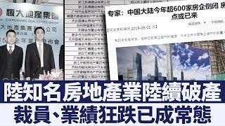 撐不住的虛胖經濟 中國房地產業陸續破產|新唐人亞太電視|20190925