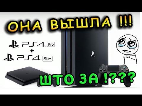 PlayStation 4 Pro + PS4 Slim обзор / Актуальна ли старенькая PS4 !???