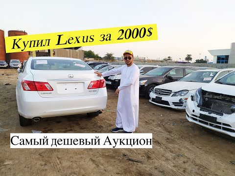 Самый дешевый аукцион  ДУБАЙ  Kупил Лексус ЕS350 за 2000$