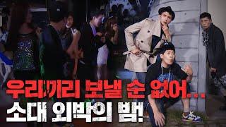 [티비냥] EP24-01 ???: 야 군인인가 봐;; …