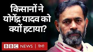 Yogendra Yadav को Farmers ने क्यों हटाया और वो BJP Worker के घर क्यों गए थे? (BBC Hindi)