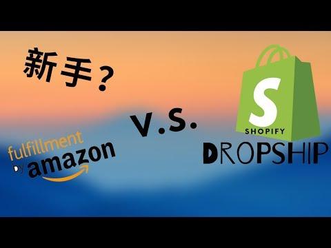 Amazon FBA VS Shopify Dropship 哪个更适合新手? thumbnail
