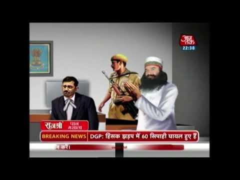 Vishesh: Dera Followers Shook Government, High Alert Induced