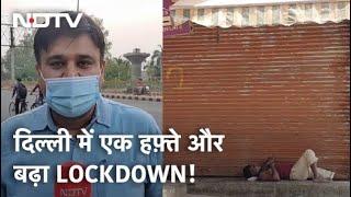 Lockdown के बाद भी संकट में Delhi, सोमवार से 18-44 साल वालों को टीका, बता रहे हैं Sharad Sharma