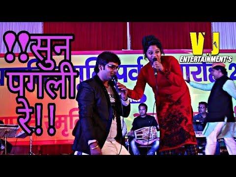 !!सुन पगली गे  पागल कहिये जमान !! MADHAV RAI & JULI JHA LIVE **2017**