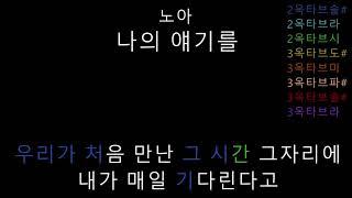 노아 - 나의 얘기를 (음정체크)