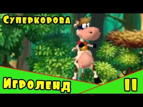 Суперкорова Эпизод 25 Прыгаем по крыше коровкой