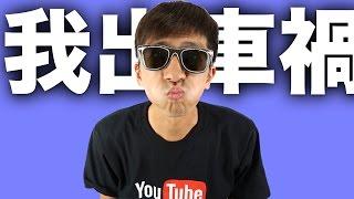 台灣Youtuber出車禍(Vlog2) (中文字幕)