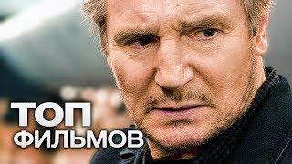 10 ОТЛИЧНЫХ ФИЛЬМОВ С УЧАСТИЕМ ЛИАМА НИСОНА!