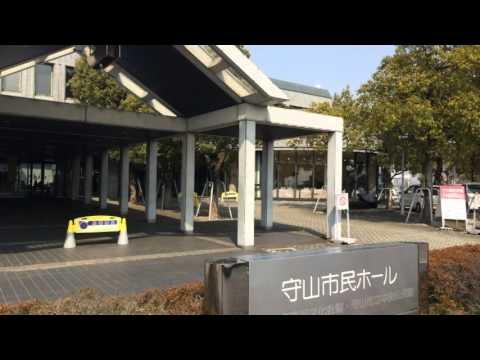守山市市民文化会館の投稿動画「...