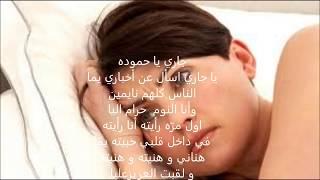 Jari Ya Hamouda / جاري يا حموده / LYRICS/Paroles/ /ENGLISH SUBTITLESكلمات