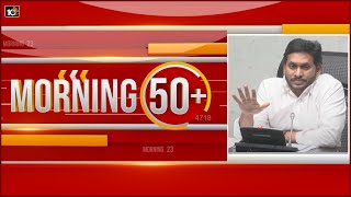 Morning 50+ | 30 Minutes 50+ News | Top Morning 50 Headlines Of The Day | 06th March 2021 | 10TV