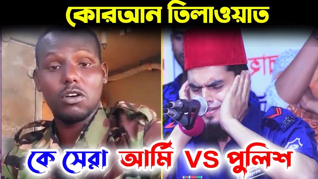 Download সেনাবাহিনী VS পুলিশ কোরআন তিলাওয়াত     Quran Tilawat    Islamic hd media