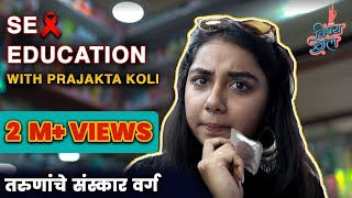Sex Education ft. Prajakta Koli | Tarunanche Sanskar Varga | #MostlySane #VishayKhol