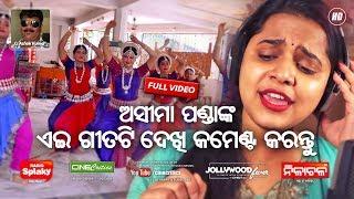 Gambar cover Asima Panda Song - He Siba Sambhu Odia Bhajan - G. Ashok Kumar - New Odia Bhajana Song - CineCritics