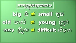 Adjective opposites ពាក្យផ្ទុយ គុណនាម, learn English speak Khmer