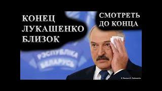 Последние Новости Белоруссии 9.09