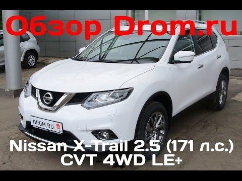 Nissan X Trail 2016 2.5 171 л. с. 4WD CVT LE видеообзор