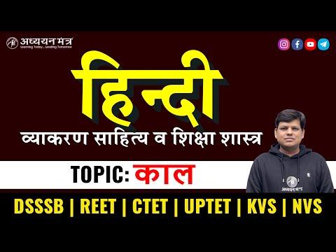 हिन्दी काल | KVS DSSSB UPTET CTET REET TET | Class-2 | By Rahul Sir