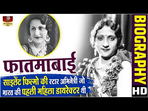 Fatma Begum - Biography In Hindi | देश की पहली Female Director | Silent Films की मशहूर Actress HD