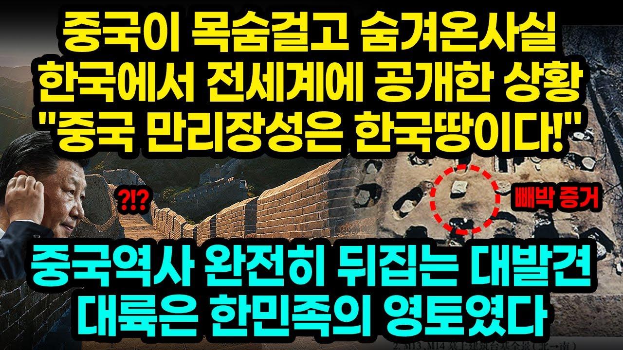 """중국이 목숨걸고 숨겨온사실 한국에서 전세계에 공개한 상황 """"중국 만리장성은 한국땅이다!"""" / 중국 역사 완전히 뒤집는 대발견 대륙은 한민족의 영토였다 [잡식왕]"""