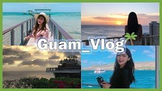 [ 여행 vlog ] 마이구미 괌 여행 브이로그🌴🇬🇺 | GUAM Travel Vlog 🌴🇬🇺 ( 괌 맛집, 액티비티, 관광지, 롯데호텔 괌)