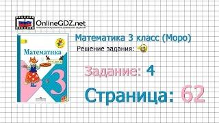 Страница 62 Задание 4 – Математика 3 класс (Моро) Часть 1