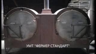 Производство древесного угля. Углевыжигательная печь Фермер Стандарт