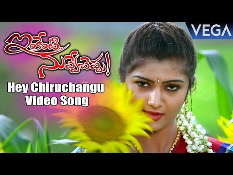 Inkenti Nuvve Cheppu Movie Songs | Hey Chiruchangu Hylessa Video Song