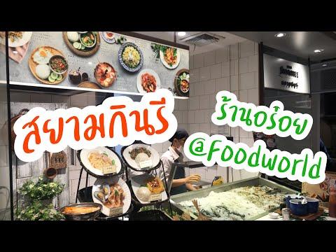 """แนะนำร้าน """"สยามกินรี"""" ร้านอาหารไทย ใน Foodworld ที่ เซ็นทรัลเวิลด์ อร่อย ถุกปากมากๆ   สุขกับการกิน"""