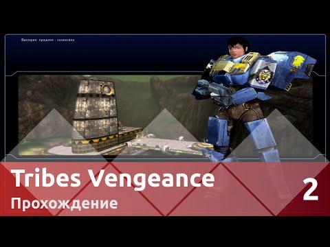 Играем в Tribes Vengeance — Часть 2, Виктория — Прошлое