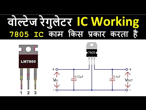 Voltage Regulator IC 78XX in hindi